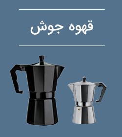 تماشا کالا | قهوه جوش