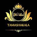 تماشا کالا | tamasha kala